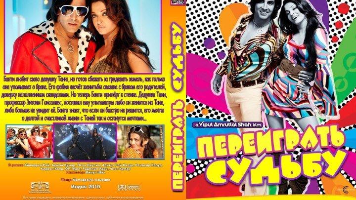 Переиграть судьбу Снова вместе Action Replayy HD 2010 ПМ