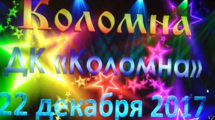 Концерт Памяти Александровцев 22декабря 2017г.