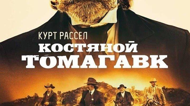 Художественный фильм Костяной томагавк