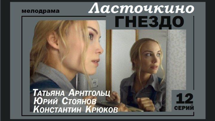 ЛАСТОЧКИНО ГНЕЗДО сериал - 11 серия (2011) мелодрама, драма (реж.Дмитрий Тюрин)