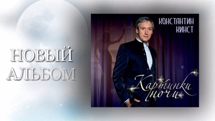 Константин Кинст (экс гр. Принцесса)-Новый альбом Картинки ночи 2018 Промо