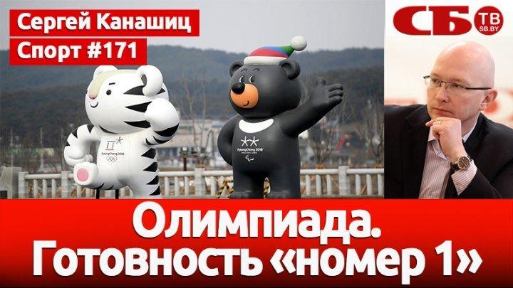 Готовность белорусских спортсменов к Олимпиаде комментируют наши эксперты