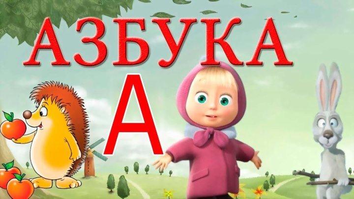 Азбука. Учим буквы русского алфавита. Обучающее видео для детей