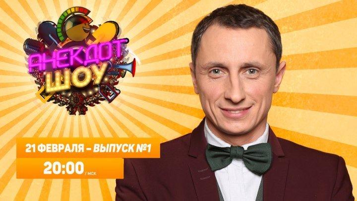 Анекдот-шоу: Выпуск №1