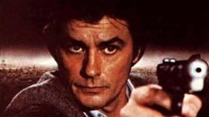 Троих нужно убрать / 3 hommes à abattre (1980)