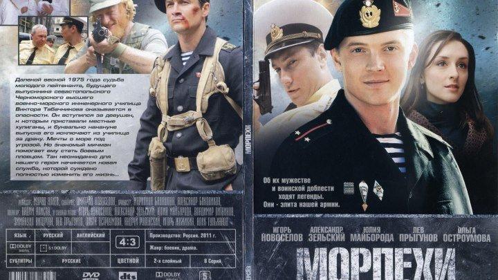 Морпехи (1-8 серия из 8) HD 2011
