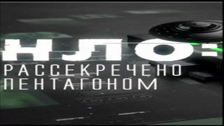 НЛО рассекречено Пентагоном, 16/02/2018 (DOC)