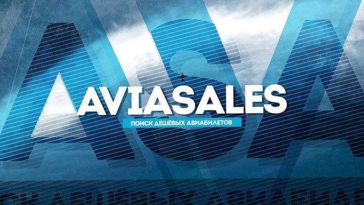 AviaSales - лучший поисковик дешевых билетов!