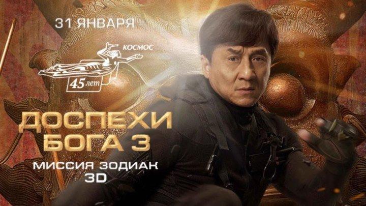 ДОСПЕХИ БОГА 3.(2012)Боевик,Приключения.