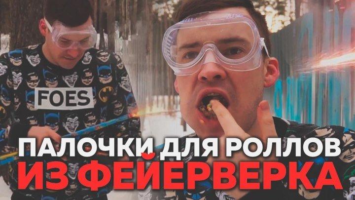 Палочки для роллов из ФЕЙЕРВЕРКА