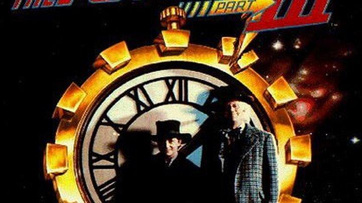 Назад в будущее 3 1990 г. ‧ Фэнтези/Фантастика ‧ 1 ч 59 мин