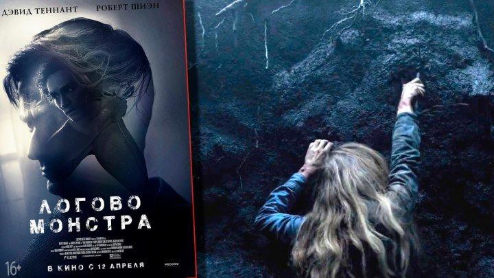 Логово Монстра.2018.трейлер