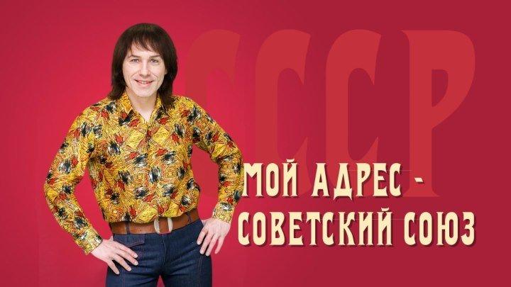 Мой адрес - Советский Союз. Сергей Манушин (Самоцветы)