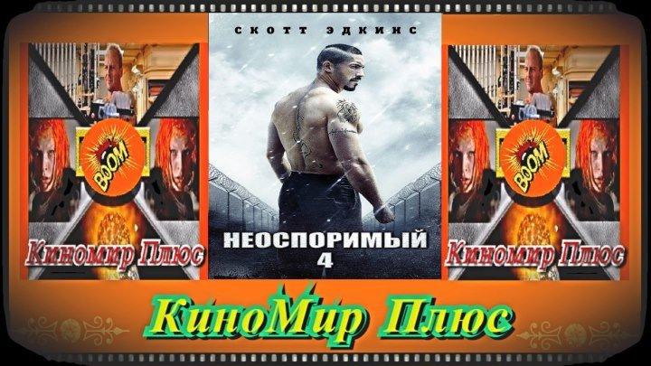 Неоспоримый 4(HD-720)(2016)-боевик,спорт,криминал,триллер...