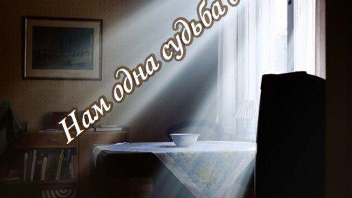 Нам одна судьба дана ... Христианские стихи « Я нашёл, что искал …» #ЕвгенийКрыгин