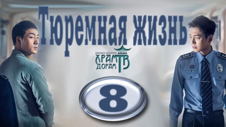 Тюремная жизнь 08/16 (озвучка Храм Дорам)
