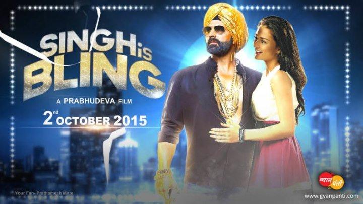 Король Сингх 2 / Индийского кино / 2017