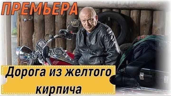 Дорога из желтого кирпича - 1 серия (2018) Мелодрама