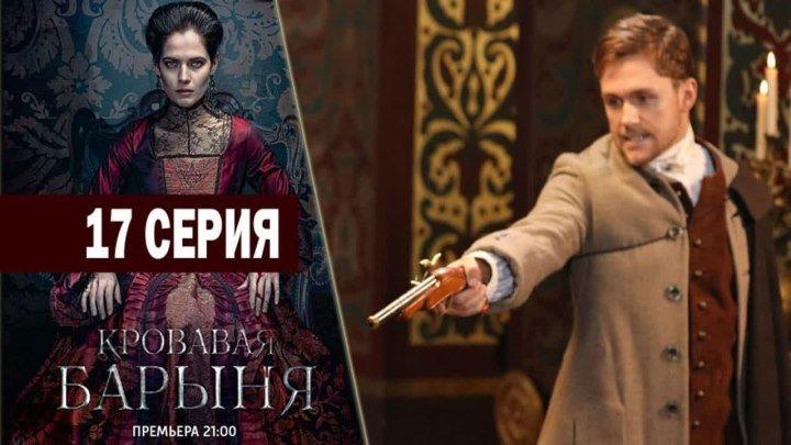 Кровавая барыня 1 Сезон 17 серия