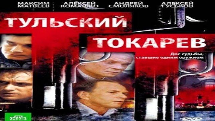 TYЛЬCKИЙ-T0KAPEB ВСЕ СЕРИИ КРИМИНАЛ, ДЕТЕКТИВЫ, РУССКИЙ СЕРИАЛ 2010