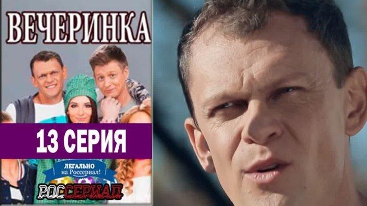 Вечеринка 1 Сезон 13 серия