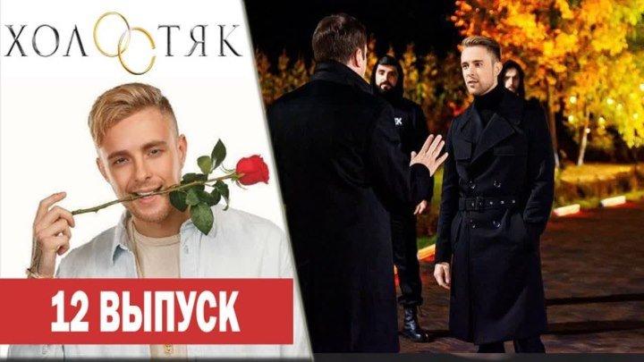 Холостяк 2018 6 Сезон 12 выпуск