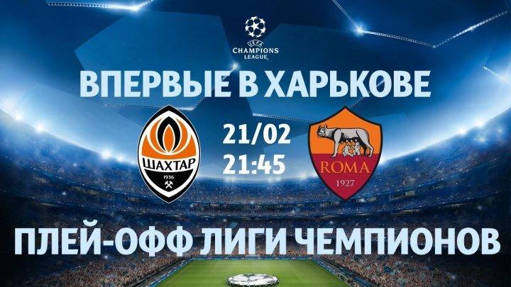 Шахтер – Рома. Плей-офф Лиги чемпионов впервые в Харькове!