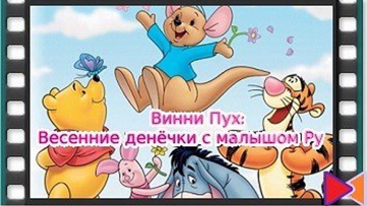 Винни Пух: Весенние денёчки с малышом Ру (видео) [Winnie the Pooh: Springtime with Roo] (2004)