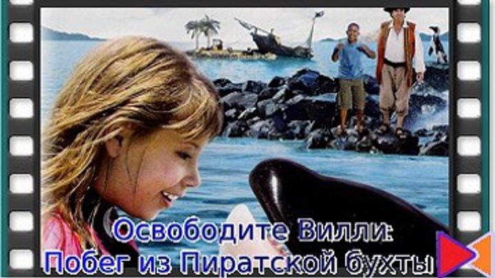 Освободите Вилли: Побег из Пиратской бухты (видео) [Free Willy: Escape from Pirate's Cove] (2010)