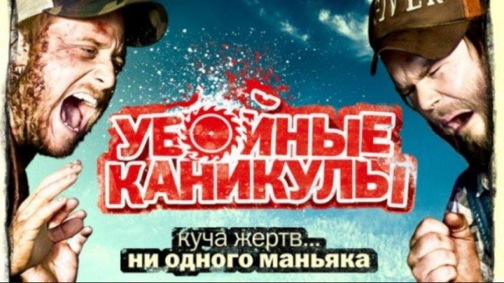 Убойные каникулы. (2010) Триллер, комедия.