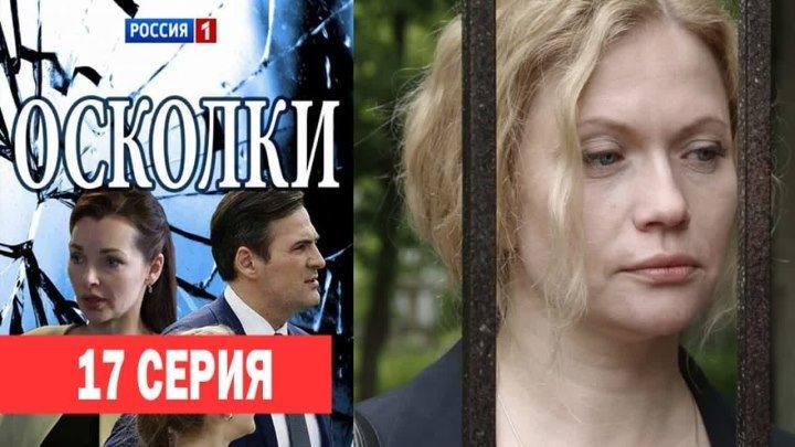 Осколки 1 Сезон 17 серия