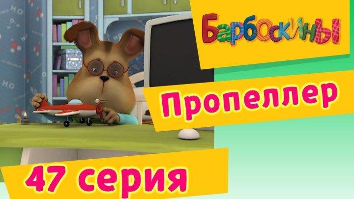 Барбоскины - 47 Серия. Пропеллер (мультфильм)