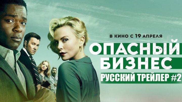Опасный бизнес — Русский трейлер #2 (2018)