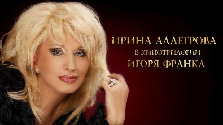Ирина АЛЛЕГРОВА: ПОЛНАЯ ТРИЛОГИЯ ИГОРЯ ФРАНКА