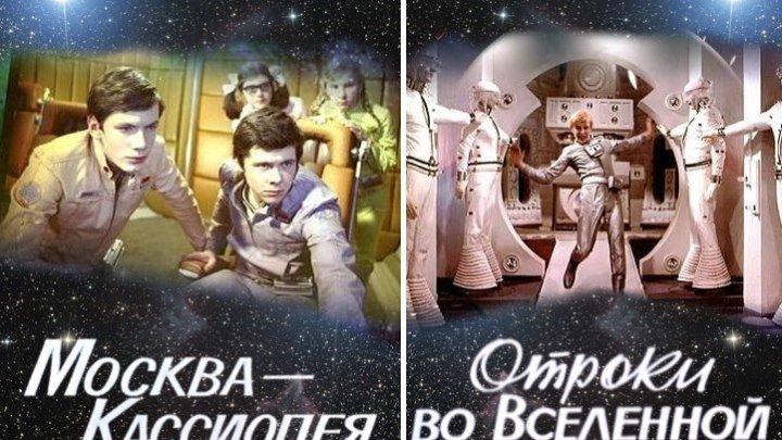 """х/ф """"Москва - Кассиопея и Отроки во вселенной"""" (1973 - 1974)"""