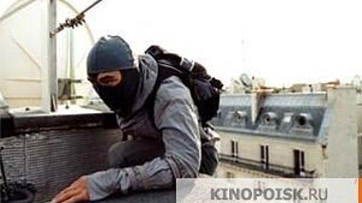 Ямакаси: Свобода в движении. Драма боевик криминал