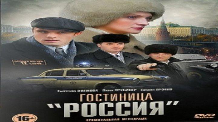 "Гостиница ""Россия"" / Серии 1-4 из 12 (драма, детектив, мелодрама)"