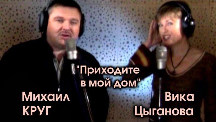 Михаил Круг и Вика Цыганова - Приходите в мой дом / Видеоклип