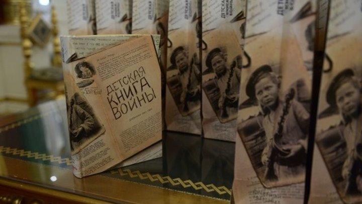 """Книга """"Детская книга войны"""". Впервые за 70 лет в одном томе собраны все дневники детей Великой Отечественной войны, которые удалось обнаружить журналистам «АиФ». Выпущена книга в 2015 году."""