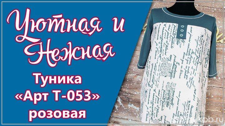 Туника Арт Т-053 розовая (46-54) 1050р [СОНЛАЙН]