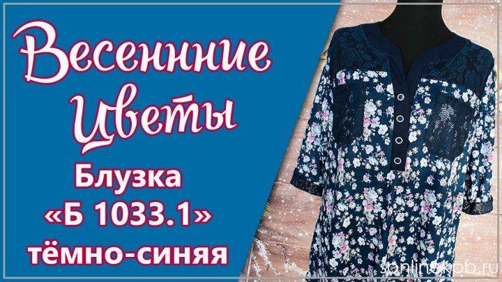 Блузка модель Б1033 1 (50-62) 1250р [СОНЛАЙН]
