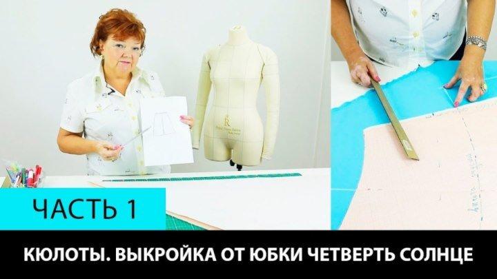 Часть 1 Юбка брюки или кюлоты своими руками Построение от юбки четверть солнце #кюлоты