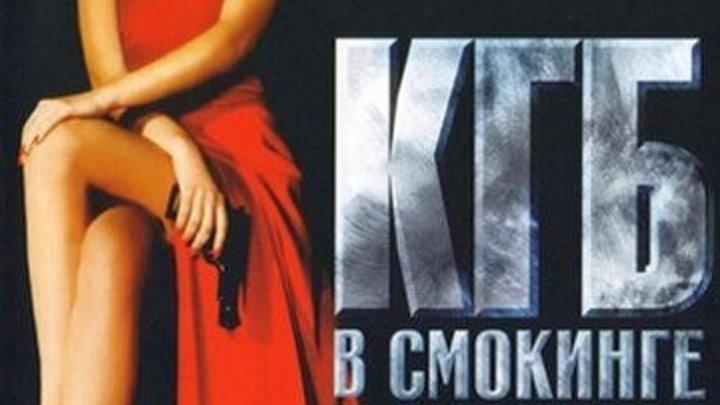 КГБ в смокинге (Серия 1-16 из 16) [2005, Боевик, DVDRip]