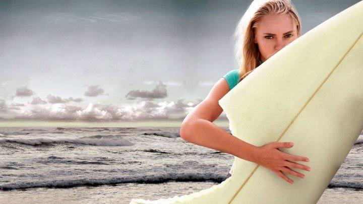 Серфер души́ (Soul Surfer). 2011. Биография, драма, спорт