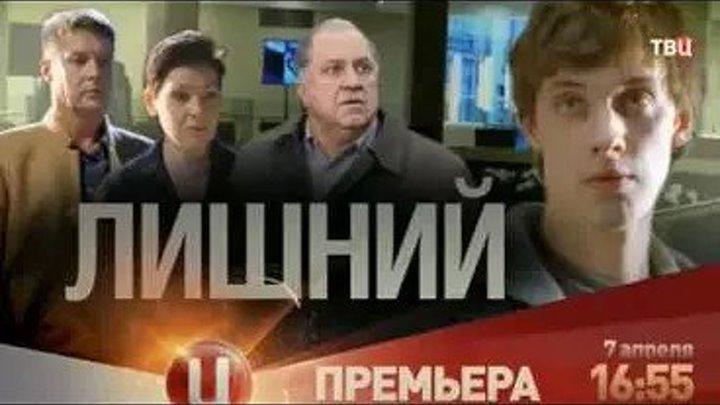 Лишний (2018) детектив, мелодрама _ фильм целиком-Премьера