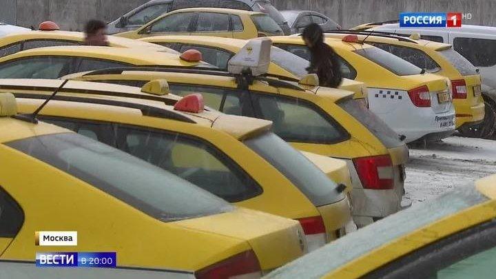 Вызов такси для двух москвичей обернулся фарсом