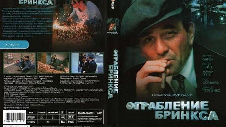 Ограбление Бринкса(1978)криминал