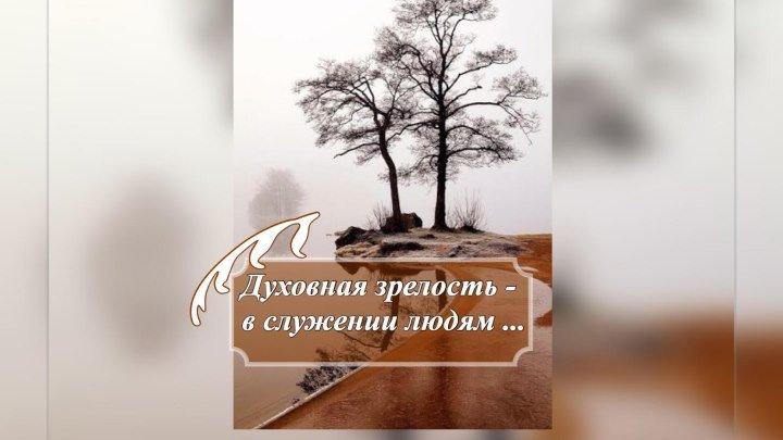 Духовная зрелость в служении людям ... Христианские стихи « Я нашёл, что искал …» #ЕвгенийКрыгин (2)