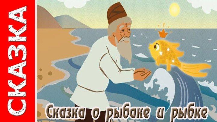 Сказка о рыбаке и рыбке (1950) Семейный, Советские мультфильмы