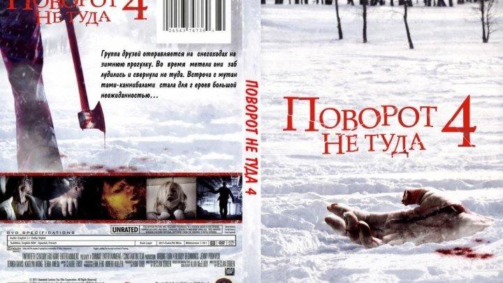 Поворот не туда 4: Кровавое начало (2011) ужасы HD